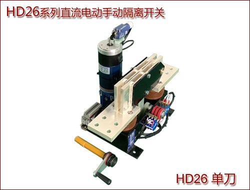 HD26-single-a